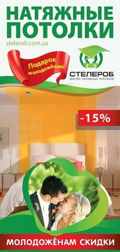 Натяжные потолки Киев  цена от Potolkoff! Купить