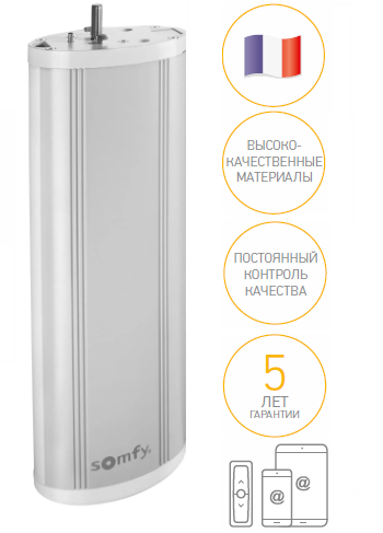 Бюджетний привoд Somfy MOVELITE 35  для штор